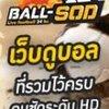 Avatar of Ball-sod  ลิ้งดูบอล  ดูบอลฟรี บอลสด