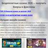 Avatar of сайты онлайн казино
