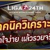 Avatar of Ligaz24th  แทงบอลออนไลน์   ดูบอลออนไลน์