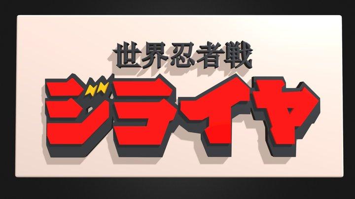 Sekai Ninja Sen Jiraiya Logo 3D Model