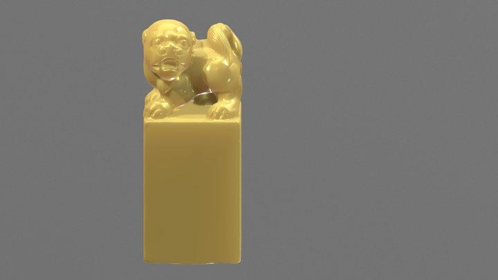 「瑞獸ㄧ刀鈕」+「永保安康」印面 3D Model