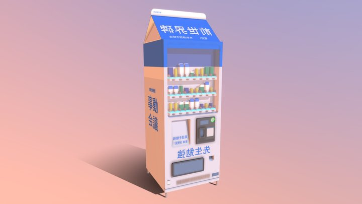XYZ Homework_06 - details ( №1 Vending machine ) 3D Model