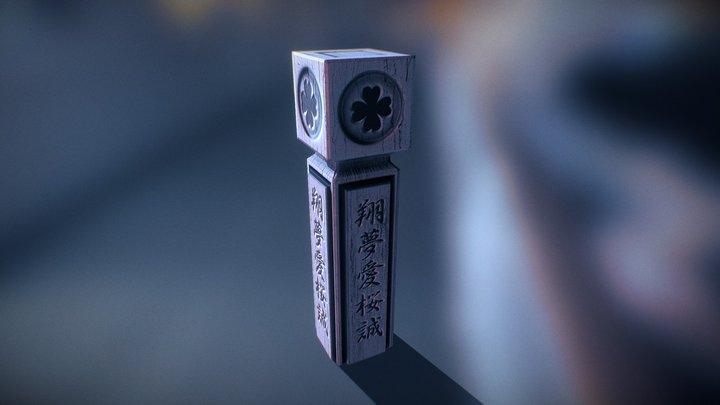 Piece of Bridge 3D Model