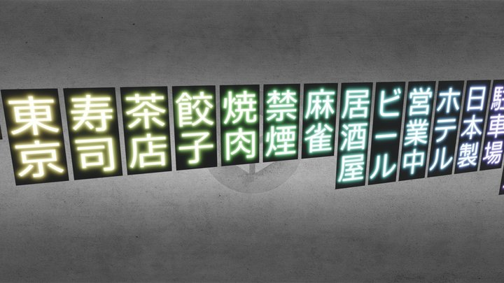 Japanese neon sign set (low poly for background) 3D Model