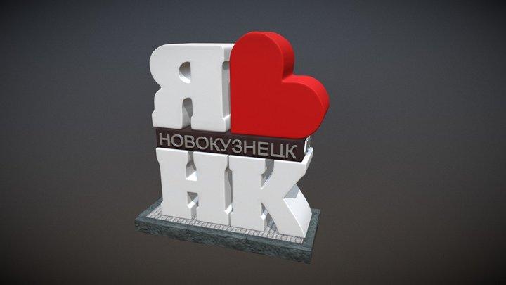 Я Люблю Новокузнецк 3D Model