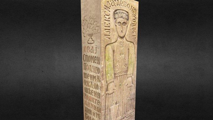 Aleksija i Aleksa, nadgrobni spomenik 3D Model