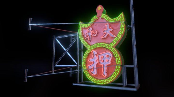 Hong Kong Pawn shop neon sign 3D Model