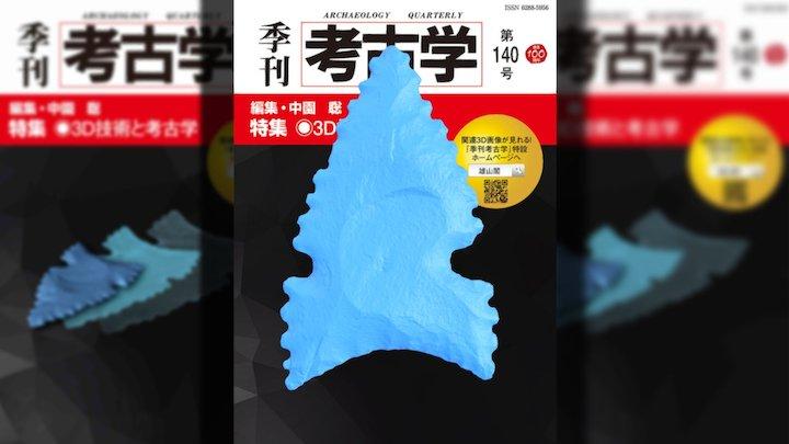 Stone Harpoon Point 石銛/鋸歯尖頭器 3D Model