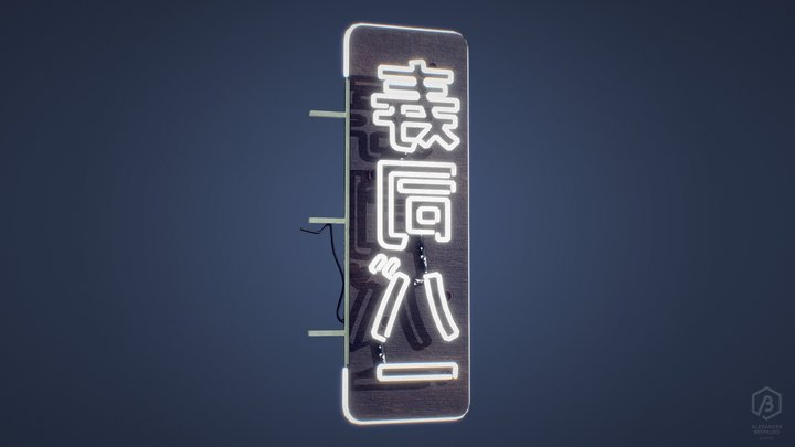 Game Ready Japanese Small Vertical Neon Sign 3D Model