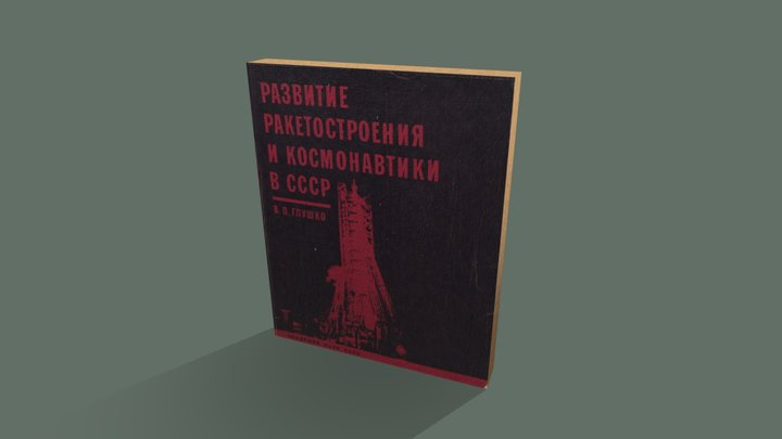 Rocket science and astronautics in the USSR 3D Model