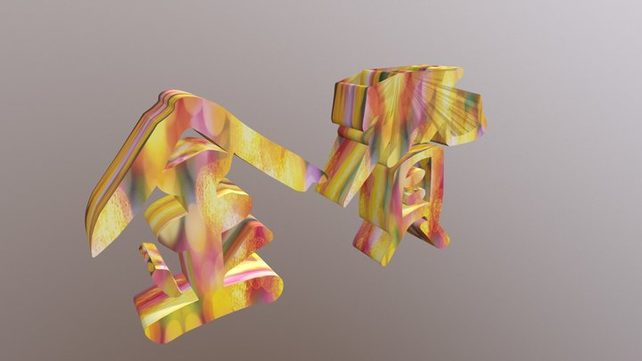 107-02-20-金贊 3D Model