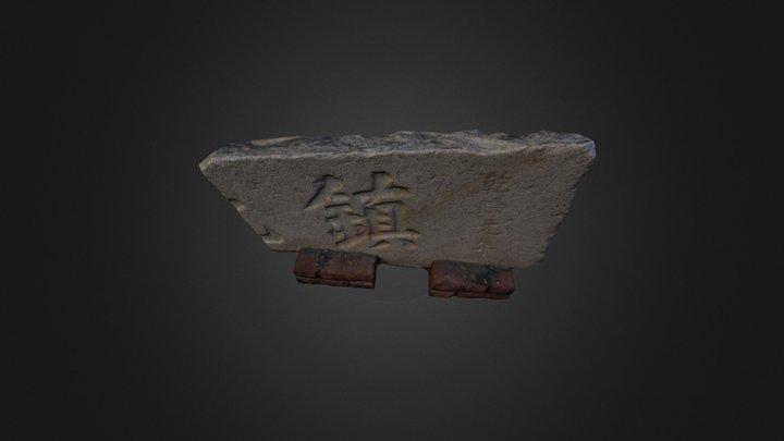 「鎮北門」門額 3D Model