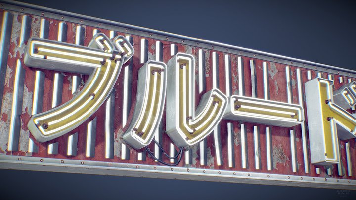 Game Ready Japanese Large Horizontal Neon Sign 3D Model