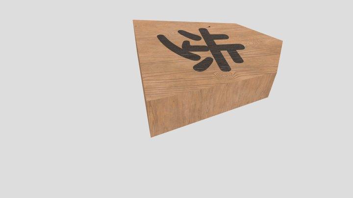 将棋の駒 -歩兵 3D Model