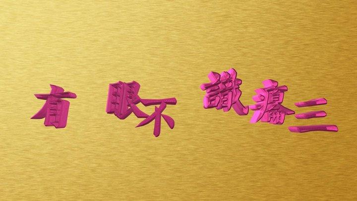 107-02-21-『有眼不識癟三』 3D Model