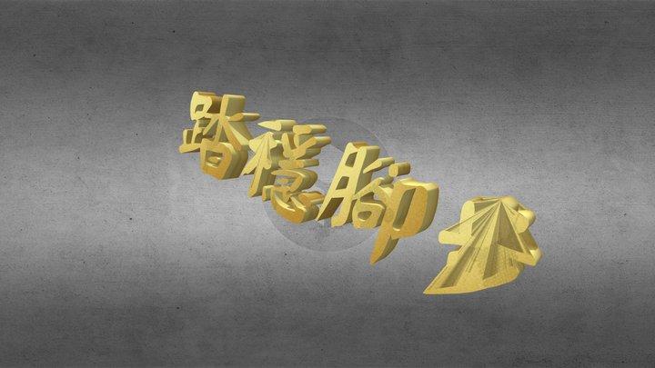 107-02-19-【踏穩腳步】 3D Model