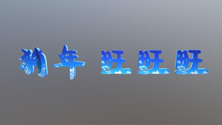 107-02-16-【狗年旺旺旺】 3D Model
