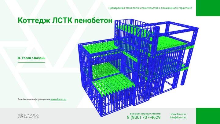 Коттедж для отдыха 3D Model