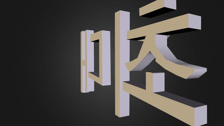 My Korean Name 3D Model