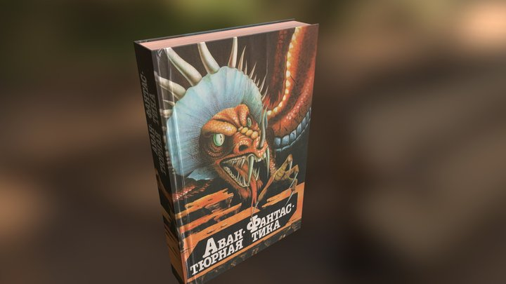 "Book ""Adventure fiction"" 3D Model"