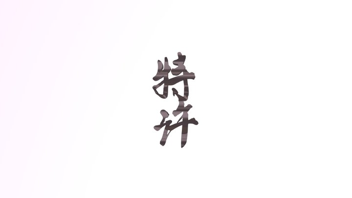 Tokkyo-Kyozetsu 3D Model