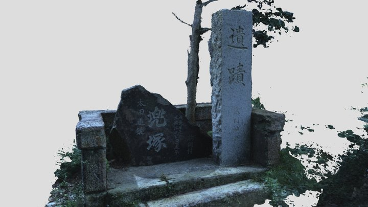 兜塚の石碑 3D Model