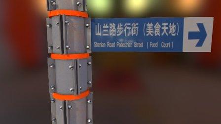 shanghai road sign 03 3D Model