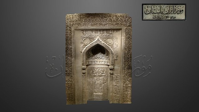 Stucco Mihrab / محراب گچبری 3D Model